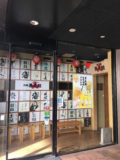 九州黒太鼓 横浜