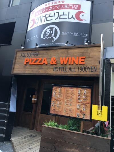 窯焼きピッツァ コナ 横浜鶴屋町店