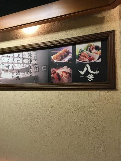 八吉 横浜西口店
