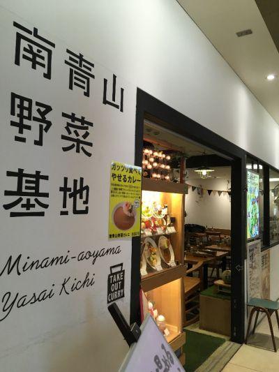 南青山野菜基地 ジョイナス店
