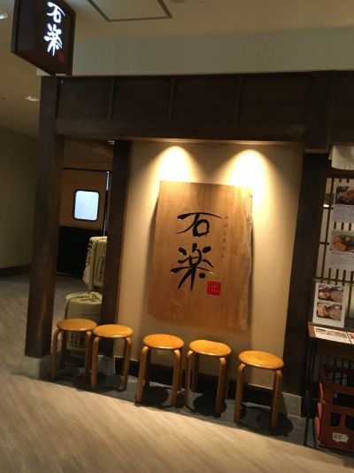 石楽 JOINUS横浜店