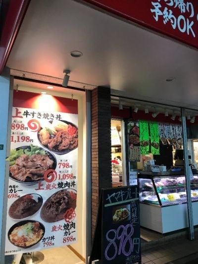 肉のヤマキ商店 綾瀬店