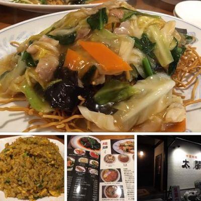 中国料理 太閤