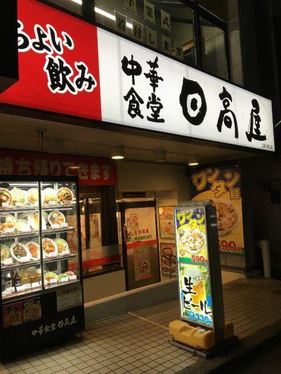 日高屋 二俣川南口店