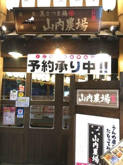 山内農場京都中央口駅前店の口コミ