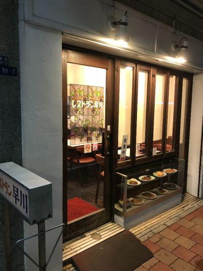 レストラン早川 東銀座