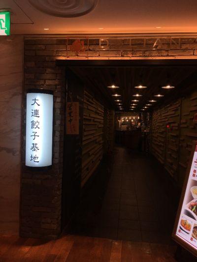大連餃子基地 DALIAN 横浜店