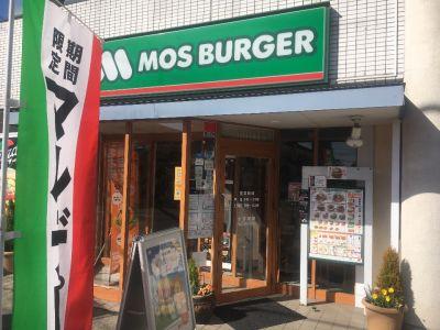 モスバーガー 旭三郷店
