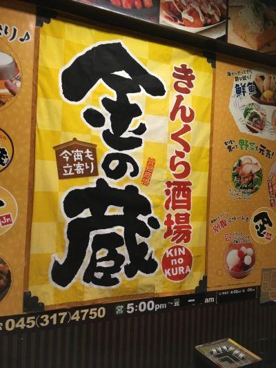 きんくら酒場 金の蔵 横浜相鉄口2号店