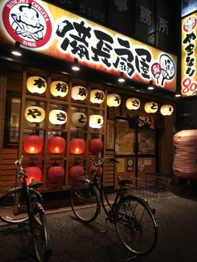 備長扇屋 二俣川店