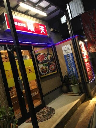 韓国家庭料理 順天