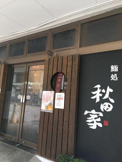 鮨処 秋田家