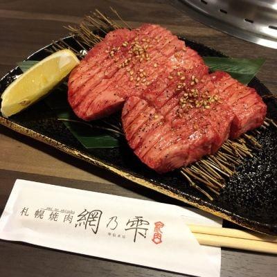 札幌焼肉 網乃雫 琴似本店