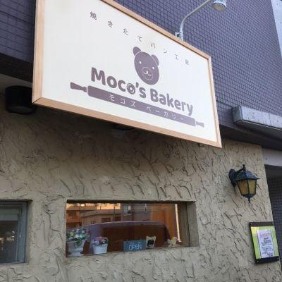 Moco's Bakery (モコズベーカリー)
