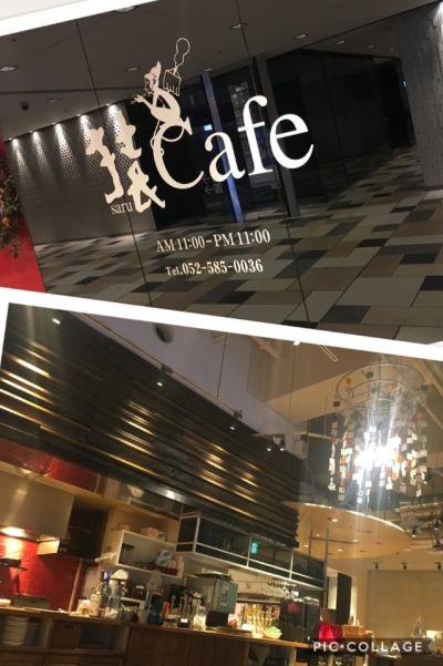 猿カフェ ルーセントタワー店