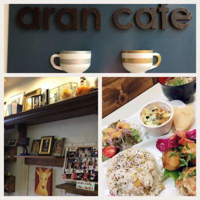 aran cafe アラン カフェ
