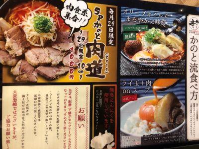 辛味噌麺 かのと 市ヶ谷店