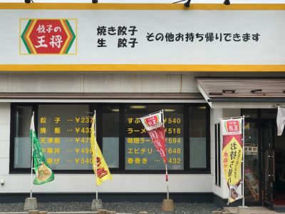 餃子の王将 東伯店