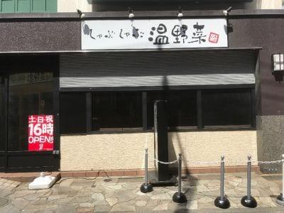 しゃぶしゃぶ 温野菜 綱島店