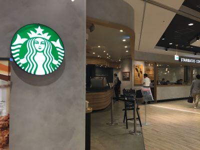 スターバックスコーヒー KITTE博多店