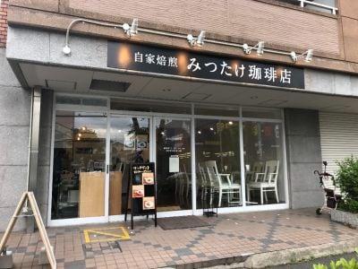 みつたけ珈琲店