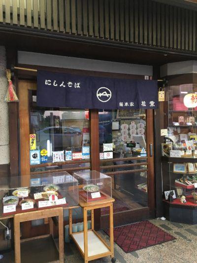 松葉 本店
