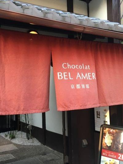 Chocolat BEL AMER 京都別邸 三条店の口コミ