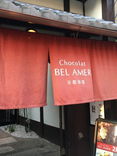 Chocolat BEL AMER 京都別邸 三条店