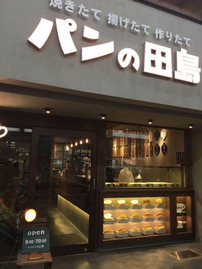 パンの田島 新京極店