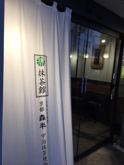 抹茶館(MATCHA HOUSE)京都河原町店