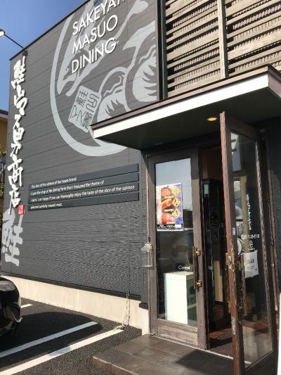 鮭山マス男商店 桜木店