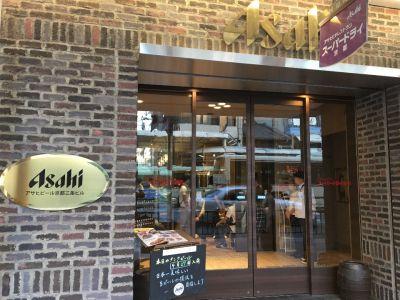 アサヒビアレストラン スーパードライ京都