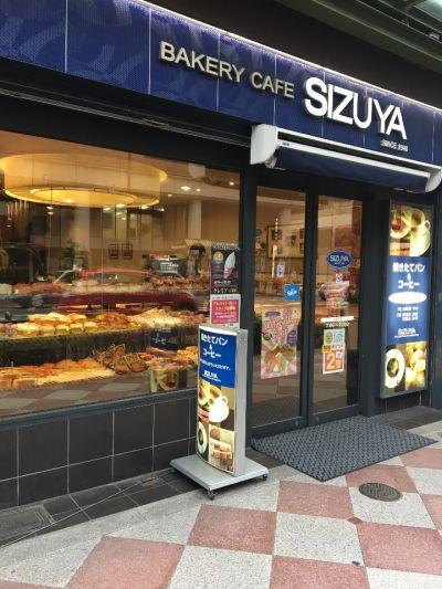 志津屋(SIZUYA)三条店