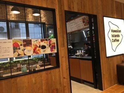 ハワイアンアイランズコーヒー 京都店