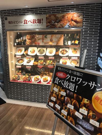ベーカリーレストラン サンマルク 新宿西口ハルク店