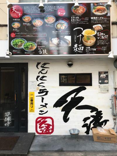 にんにくラーメン天洋 中崎町店