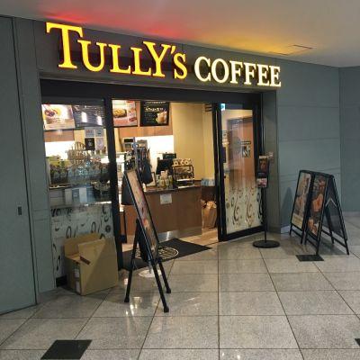 タリーズコーヒーアトレ目黒店