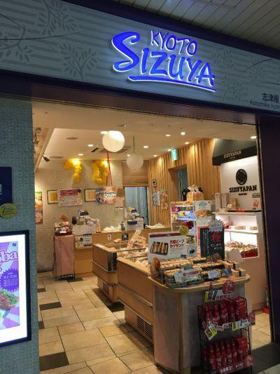 志津屋(SIZUYA)コトチカ京都店