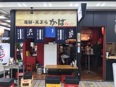 海鮮 天ぷら かば 新橋店