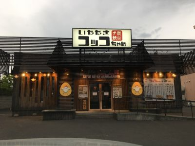 いただきコッコちゃん 新道東店