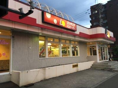 ロッテリア 札幌山の手店の口コミ