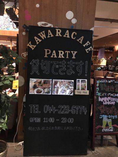 kawara CAFE&DINING 川崎モアーズ店 の口コミ