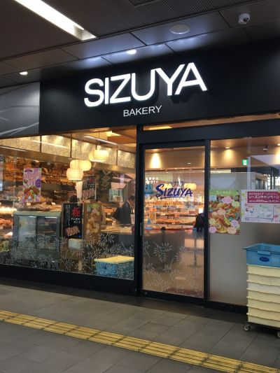 志津屋(SIZUYA)京都駅店の口コミ