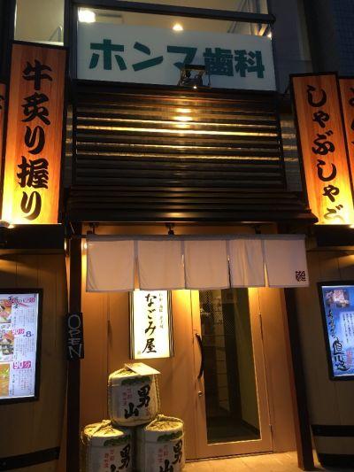 なごみ屋 元町店