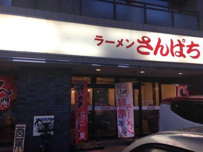 さんぱち 南8条店