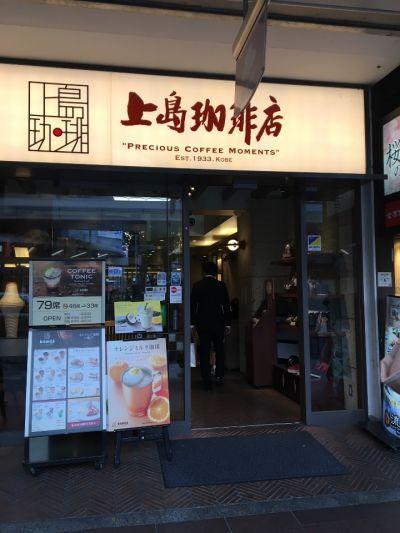 上島珈琲店 河原町店