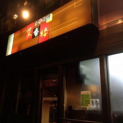 中華料理 菜香楼(サイシャンロウ)