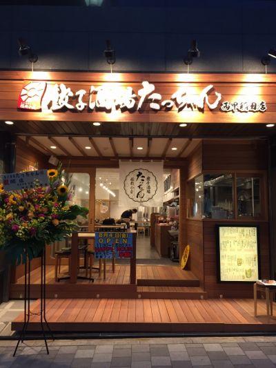 餃子酒場たっちゃん 西早稲田店