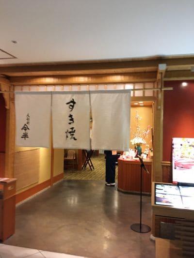 人形町 今半 横浜高島屋店