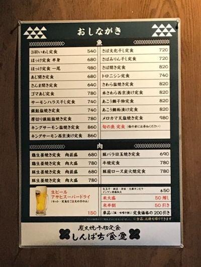 しんぱち食堂 田町店